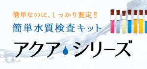 簡単水質検査キット アクアシリーズ