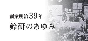 創業明治39年 鈴研のあゆみ